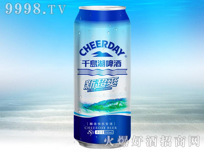 千岛湖啤酒・新超爽8度500ml-啤酒招商信息