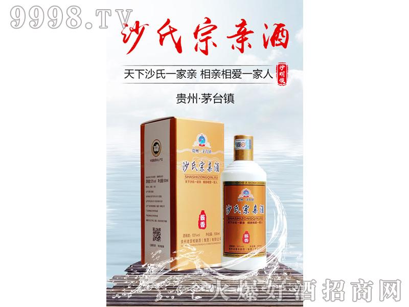 沙氏宗亲酒53度