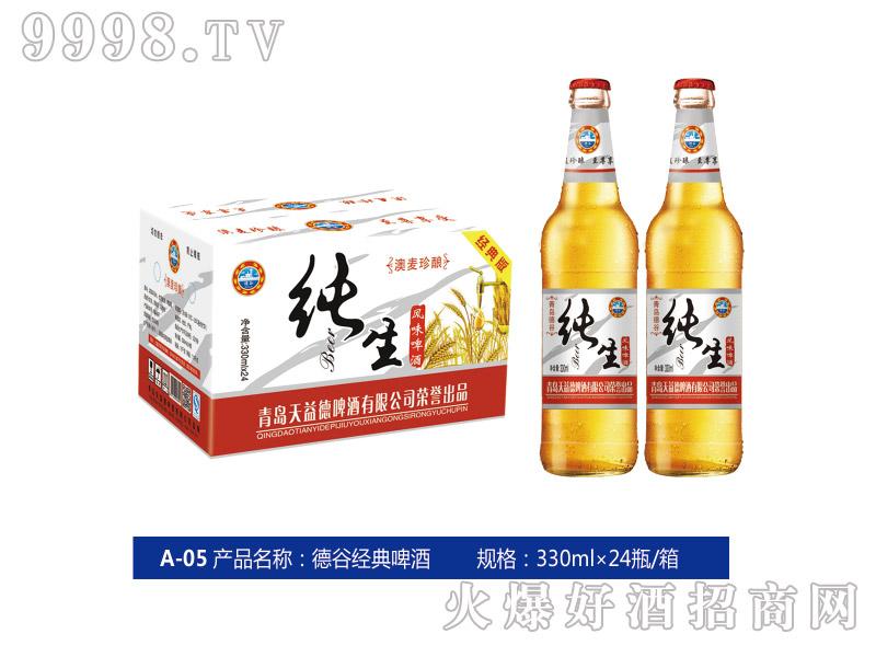 德谷经典啤酒330ml×24瓶