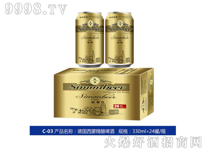 德国西蒙精酿啤酒330ml×24罐(箱)