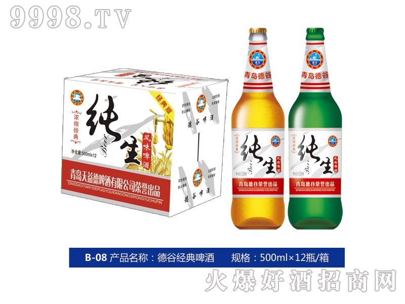 德谷经典啤酒500ml×12瓶