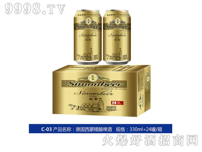 德国西蒙精酿啤酒330ml×24罐