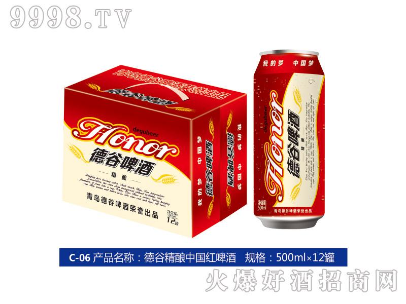 德国精酿中国红啤酒500ml×12罐