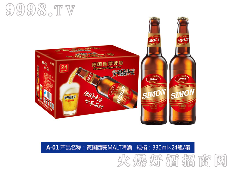 德国西蒙MALT啤酒330ml×24瓶(箱)