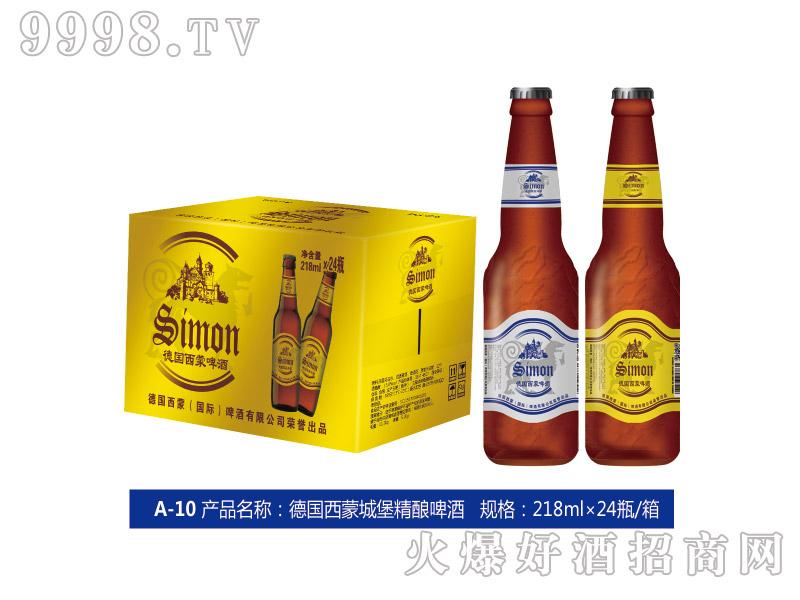 德国西蒙城堡精酿啤酒218ml×24瓶(箱)