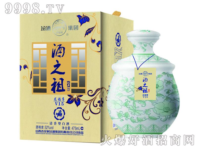 汾酒酒之祖龙福尊V15