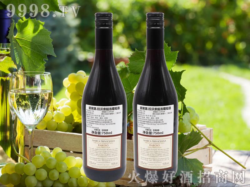 爱莱堡.拉沃索气泡葡萄酒11.5度
