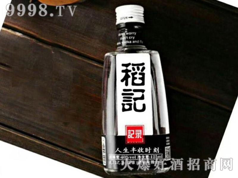 稻记酒-白酒招商信息