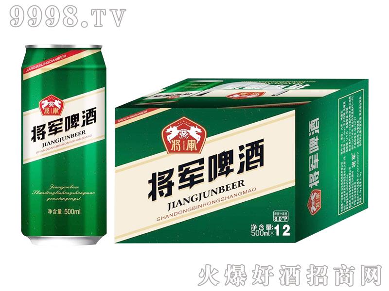 将军啤酒(绿罐系列)