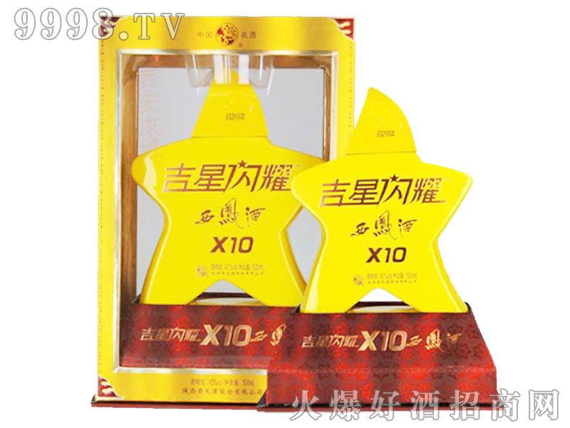 西凤酒-吉星闪耀x10-白酒招商信息