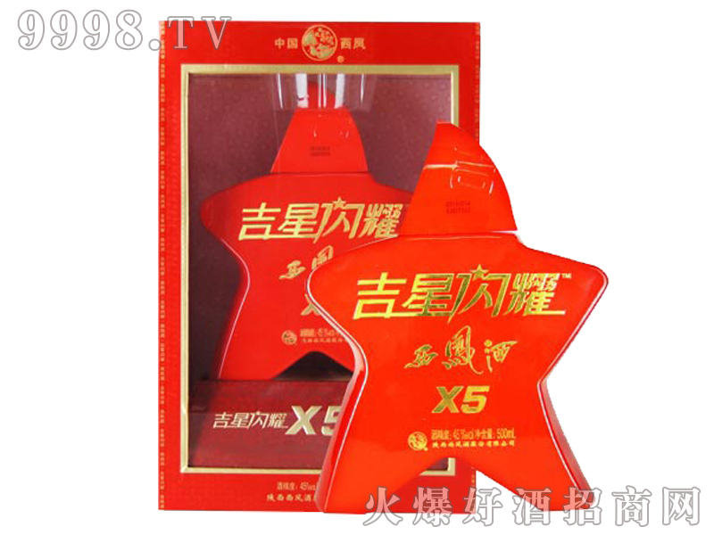 西凤酒-吉星闪耀x5-白酒招商信息