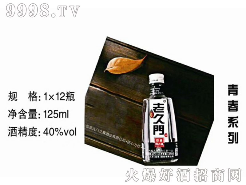 老久门酒40度125ml(青春系列)