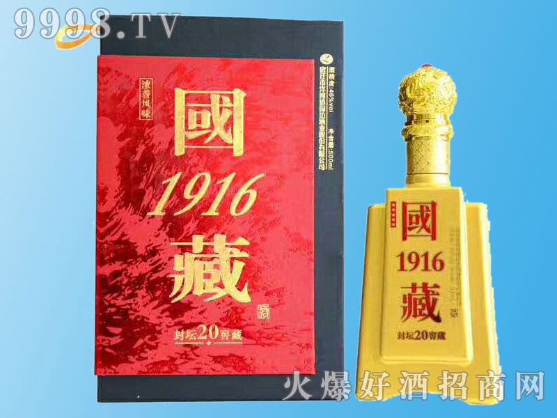 洋河国坊酒・国藏1916封坛窖藏20