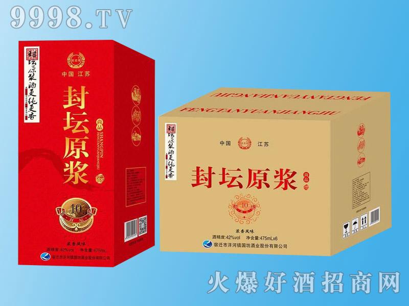 洋河国坊酒・封坛原浆10・尚品(箱)