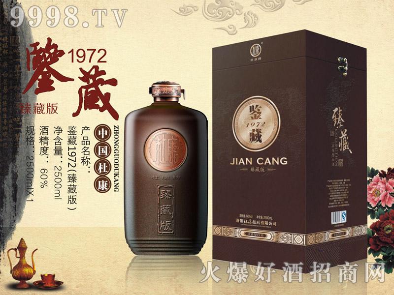 中国杜康酒・鉴赏1972(臻藏版)-白酒招商信息