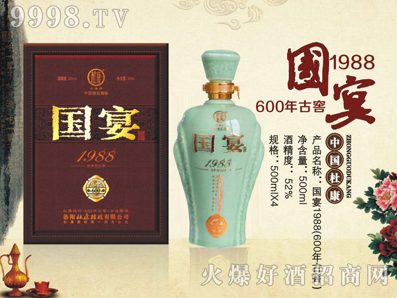 中国杜康酒・国宴1988(600年古窖)-白酒招商信息
