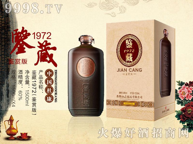 中国杜康酒・鉴藏1972(鉴赏版)-白酒招商信息