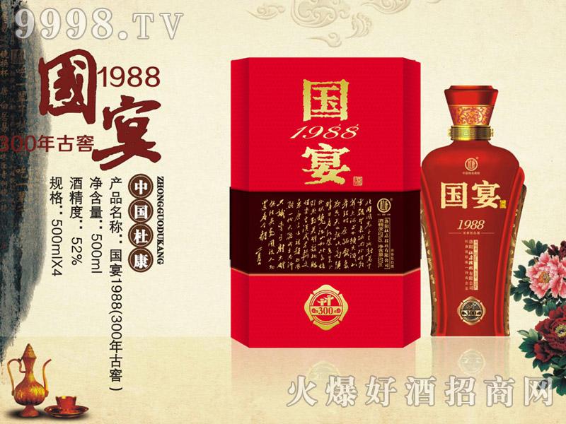 中国杜康酒・国宴1988(300年古窖)-白酒招商信息