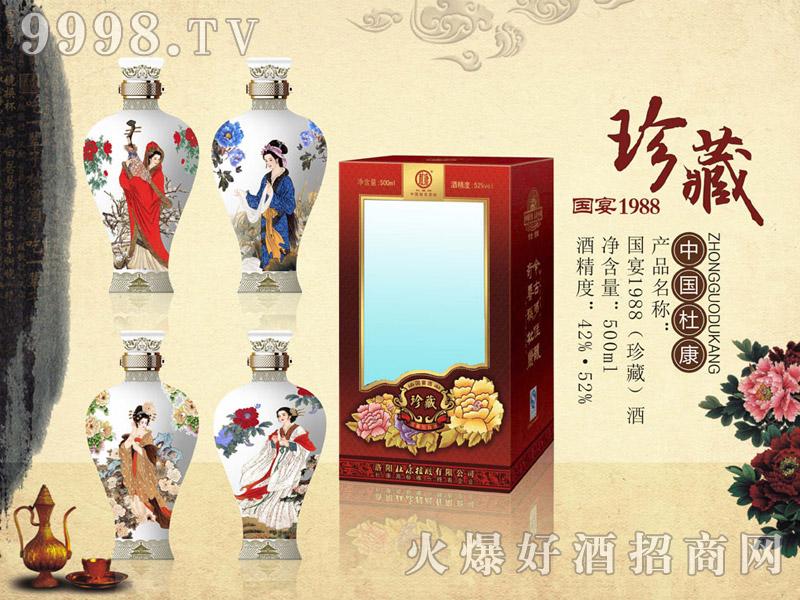 中国杜康酒・国宴1988珍藏-白酒招商信息