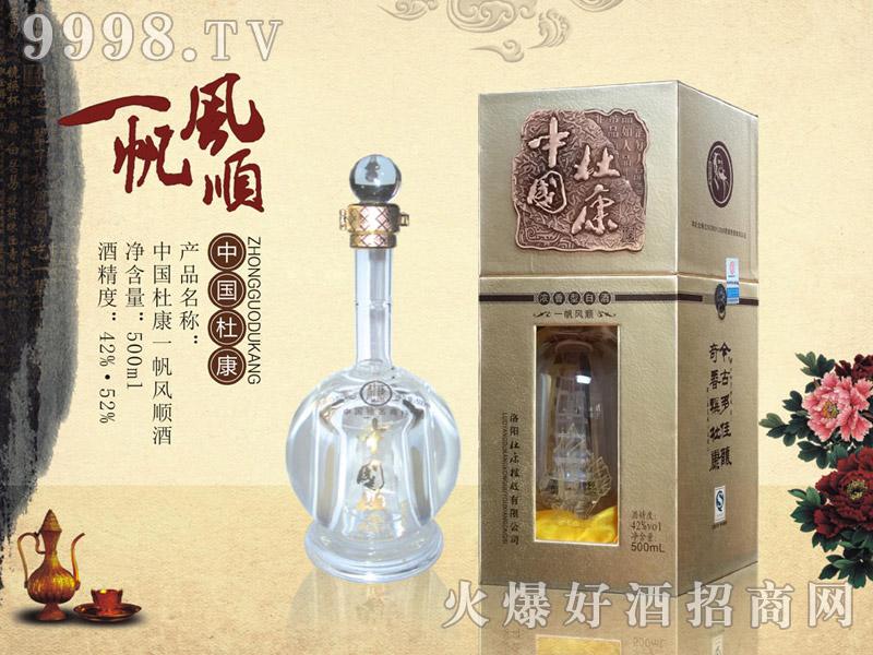 中国杜康酒・一帆风顺