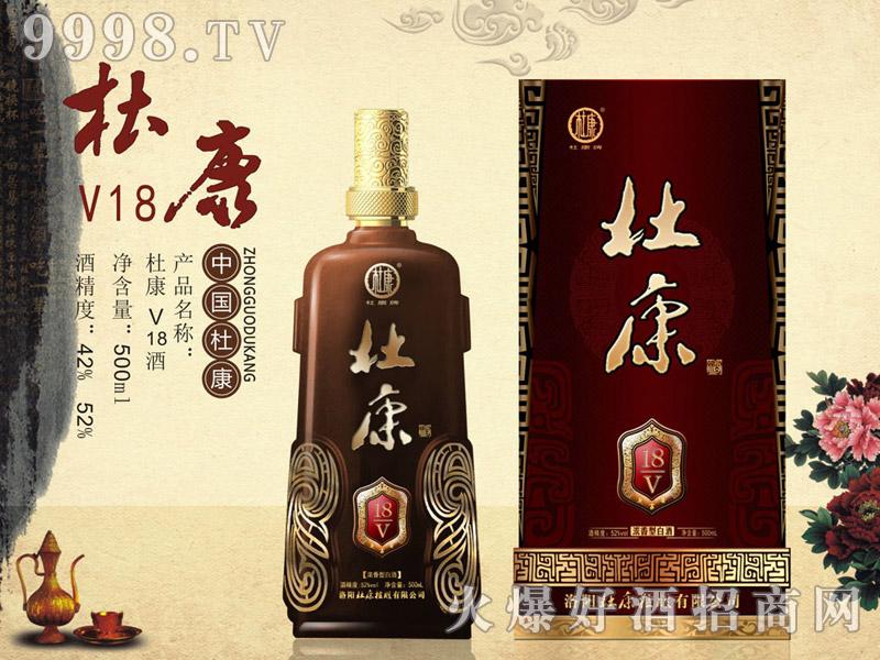 中国杜康酒・V18-白酒招商信息