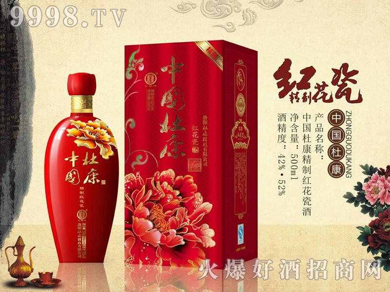 中国杜康酒・精制红花瓷
