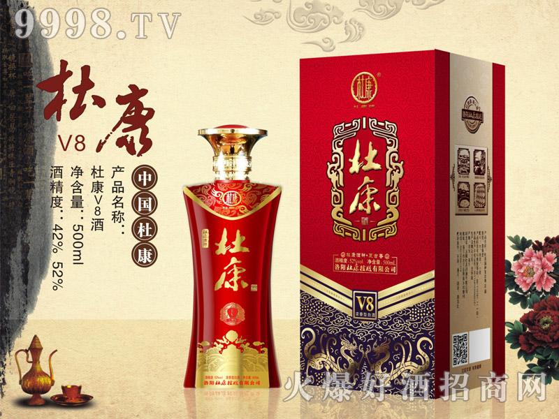 中国杜康酒・V8-白酒招商信息