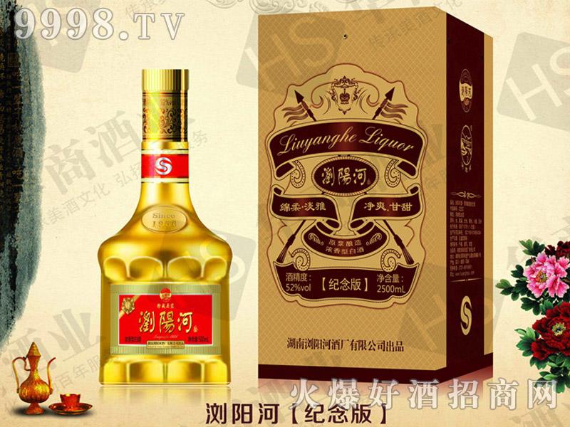 浏阳河酒・纪念版-白酒招商信息