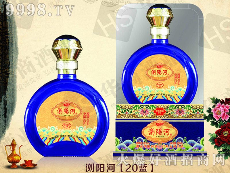 浏阳河酒・20蓝