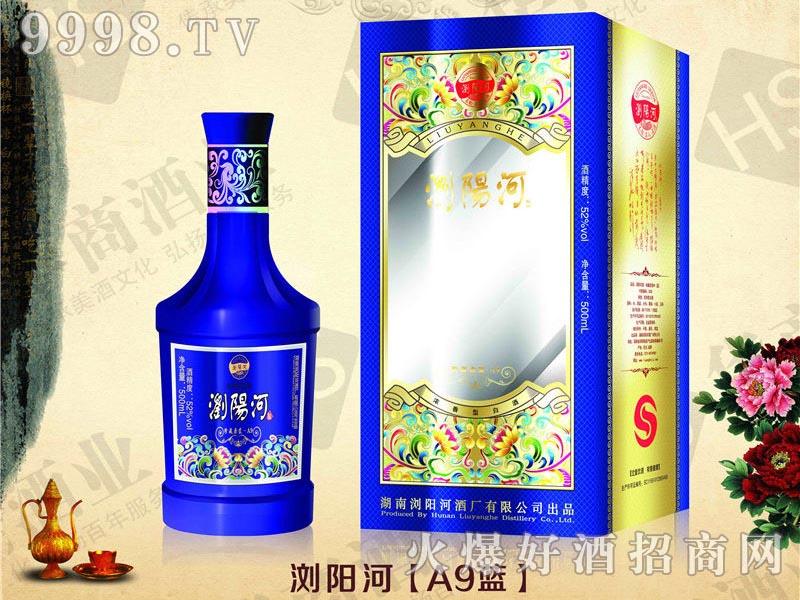 浏阳河酒A9(蓝)