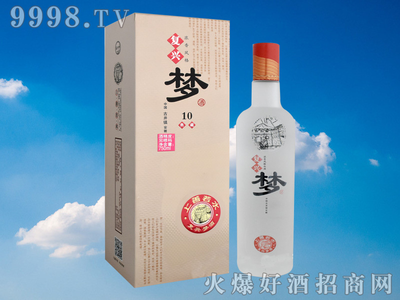 复兴梦酒10典藏