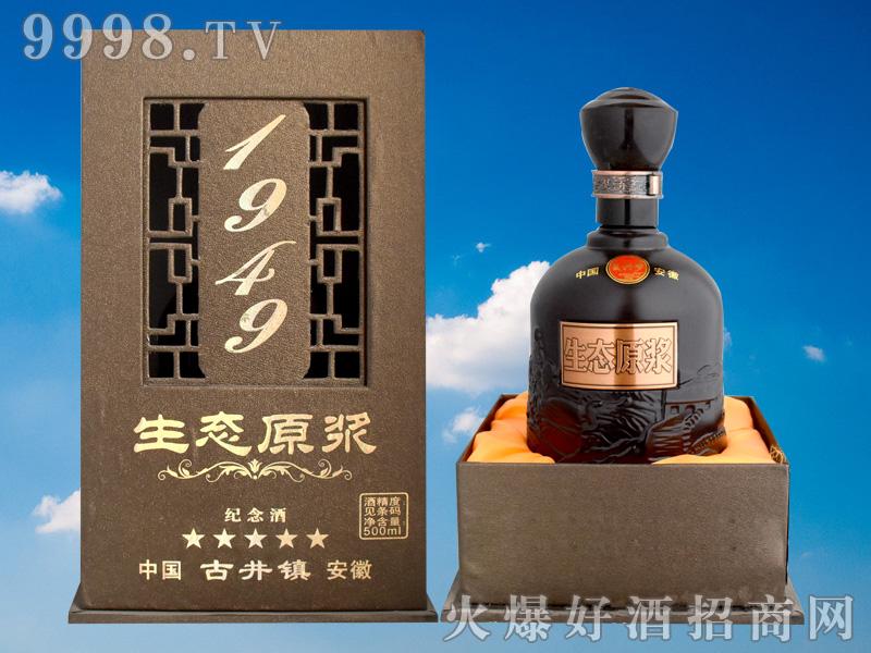 复兴梦酒1949纪念酒(黑)