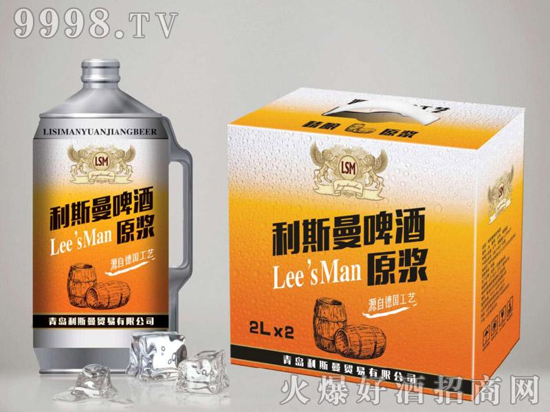 利斯曼2升桶-啤酒招商信息