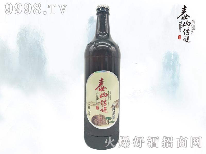 泰山传说白啤原浆啤酒