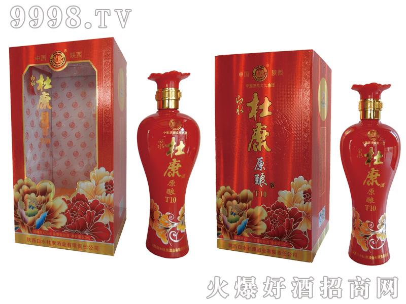 白水杜康原酿酒T10