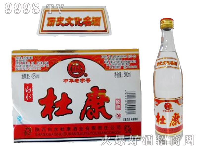 白水杜康光瓶原酿酒-白酒招商信息