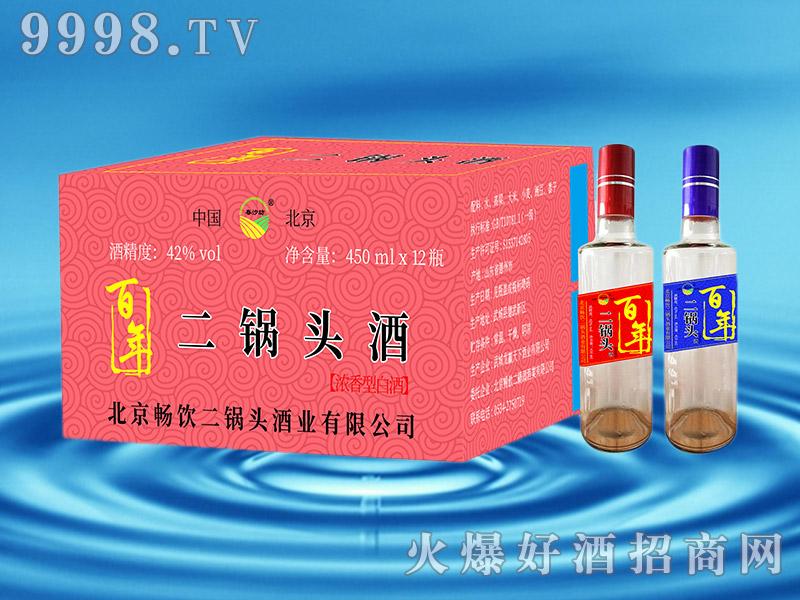 百年二锅头酒42°450mlx12-白酒招商信息