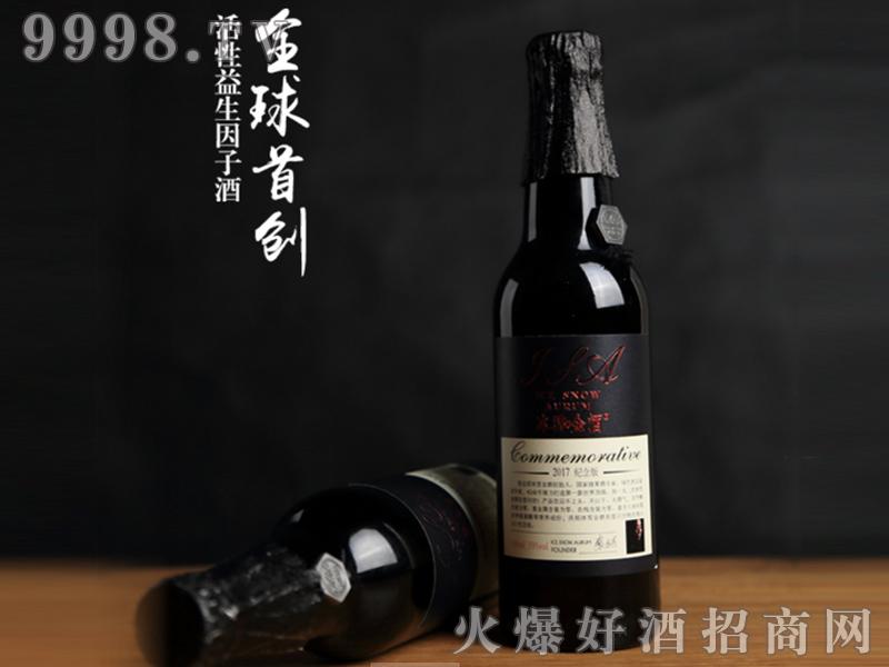 冰雪金酒・2017纪念版-白酒招商信息