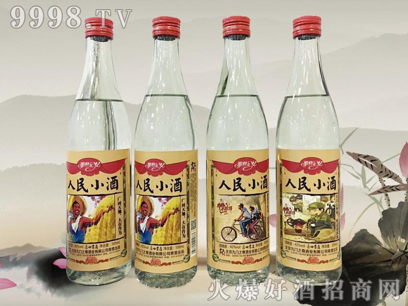 那些记忆人民小酒42度-白酒招商信息