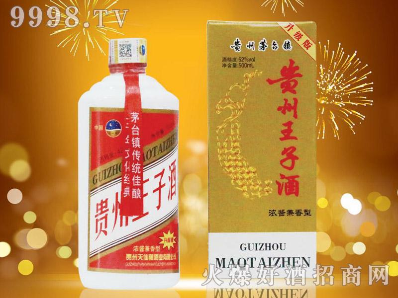 贵州王子酒52°