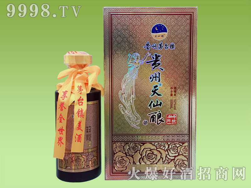 贵州天仙酿酒陈酿