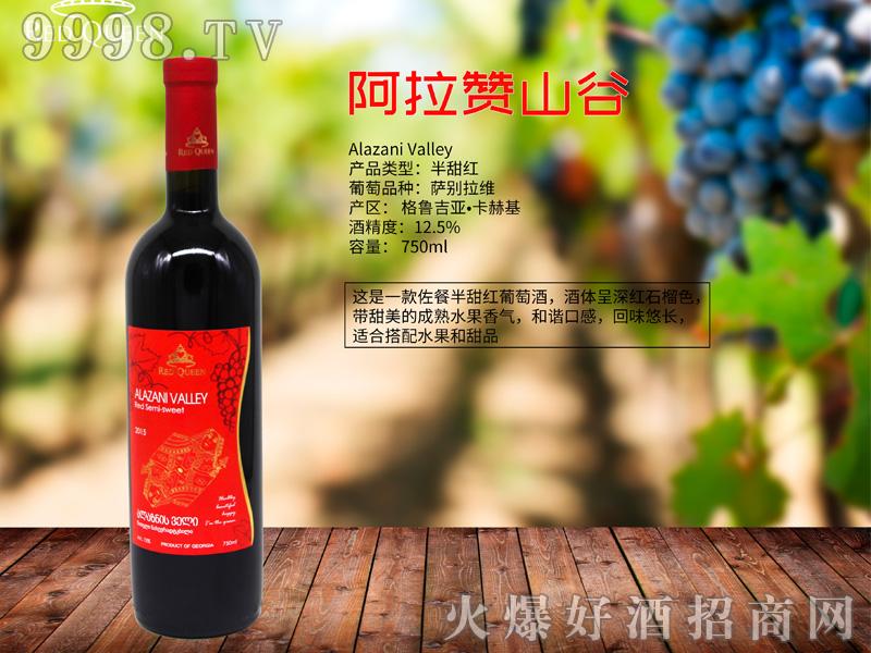 阿拉赞山谷红葡萄酒
