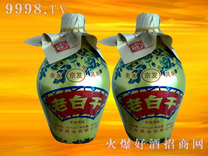 京发老白干酒42°500ml