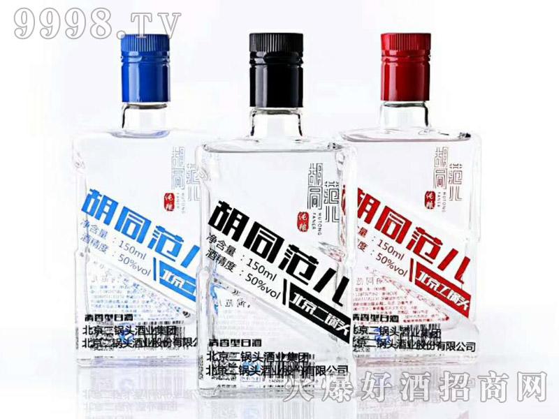 胡同范儿北京二锅头酒50°150ml