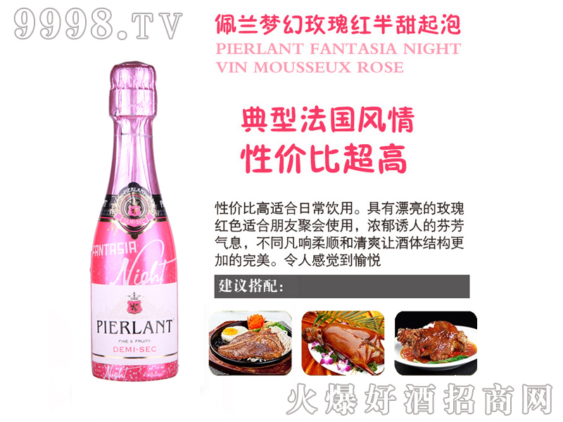 佩兰梦幻玫瑰红半甜起泡酒
