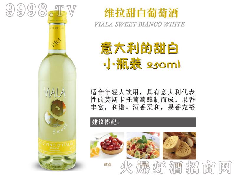 维拉甜白葡萄酒250ml