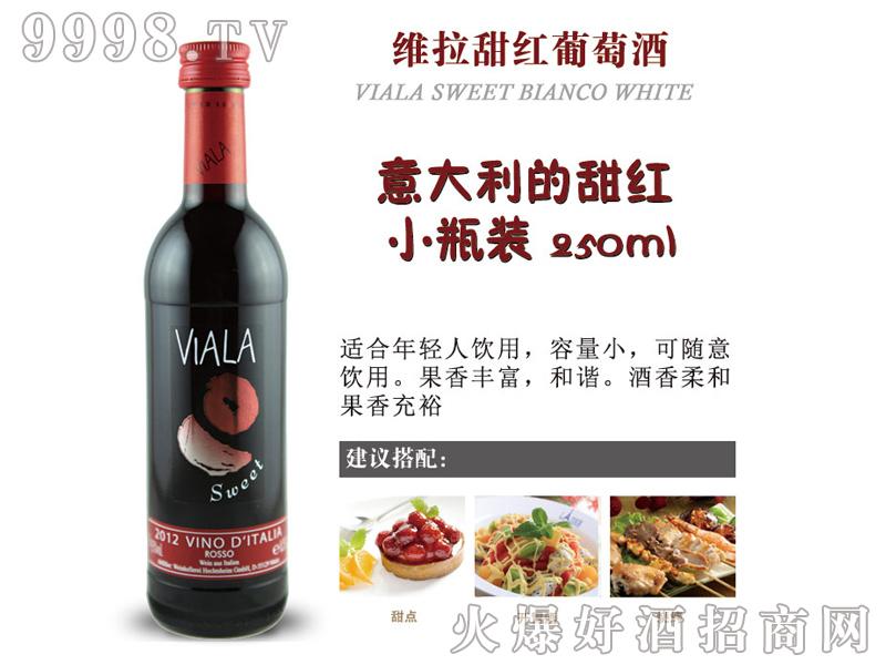 维拉甜红葡萄酒250ml