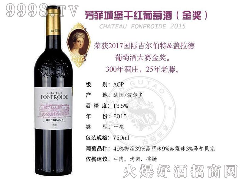芳菲城堡干红葡萄酒(金奖)