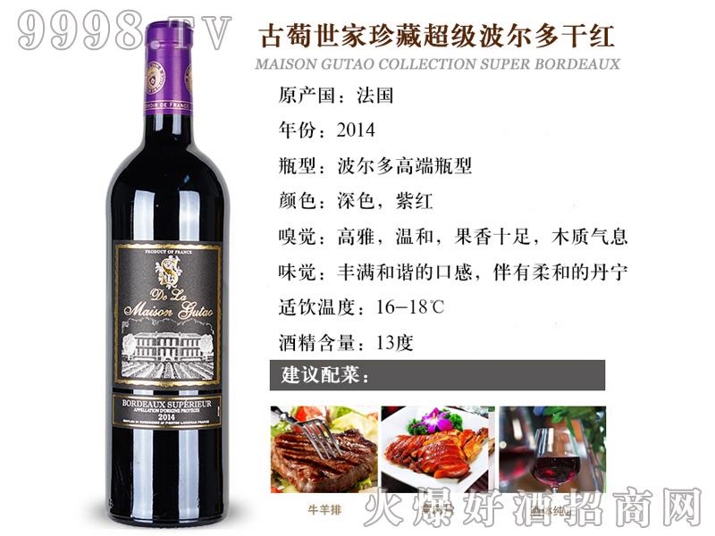 古萄世家珍藏超级波尔多干红葡萄酒