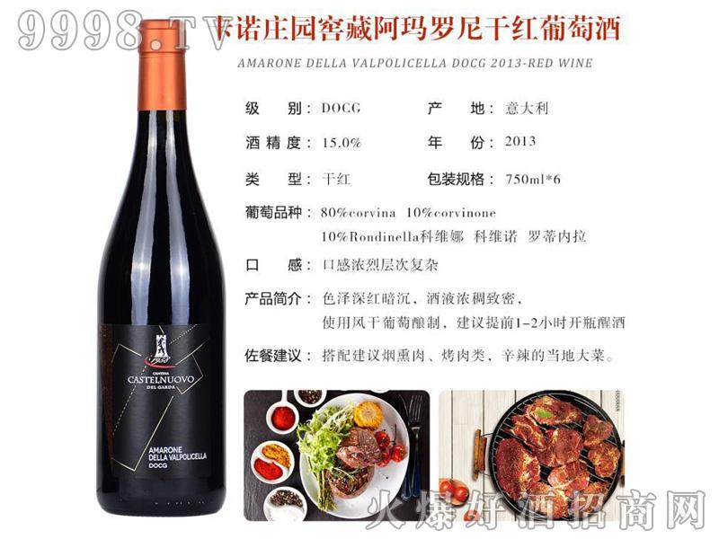 卡诺庄园窖藏阿玛罗尼干红葡萄酒